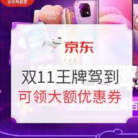 移动专享、促销活动:京东 11.11全球热爱季 巅峰王牌驾到