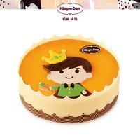 双11预售:Haagen-Dazs 哈根达斯 蛋糕冰淇淋 小王子 1.1kg 单次兑换券 *2件