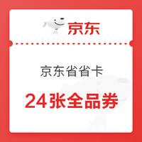移动专享:京东 省省卡 4.9元包月多张神券