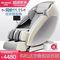 尚铭电器(SminG)按摩椅家用全身电动豪华沙发椅SL导轨太空舱京鱼座生态AI智能语音按摩椅815L 太空灰