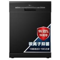 Midea 美的 RX10 嵌入式洗碗机 13套