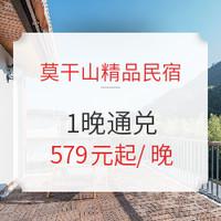 双11预售:莫干山精品民宿 23家1晚通兑房券(含双早)