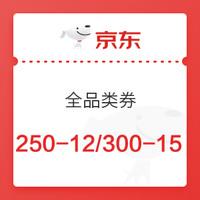 领券防身:京东 250-12/300-15/400-18全品类券