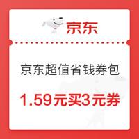 移动专享:京东 省钱包超值权益 0.99元买1元话费券+1元全品券