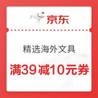 优惠券码:京东自营 精选海外文具 领取优惠券 满39减10元优惠券