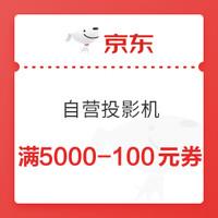 优惠券码:京东商城 自营投影仪 满5000-100元券