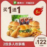 双11预售:dicos 德克士 2份多人欢享桶 多次兑换券 炸鸡鸡腿汉堡可乐