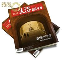 双11预售:《三联生活周刊》2021年1月起订 共52期