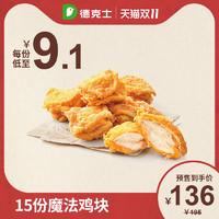 双11预售:dicos 德克士 15份魔法鸡块 多次兑换券 炸鸡小食
