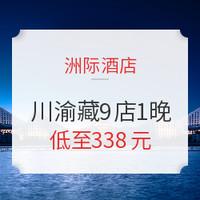 双11预售:部分酒店享门票等福利!洲际酒店 川渝藏3城9店 高级房1晚通兑