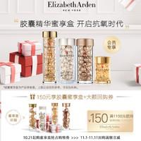 Elizabeth Arden 伊丽莎白·雅顿 星品试用装套组(赠150元店铺回购礼券)