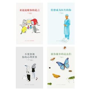 《读库·14岁懂社会系列》(14册套装)