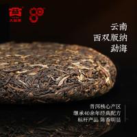 双11预售:TAETEA 大益普洱茶 150g*10饼 *2件
