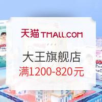 双11预售、促销活动:天猫精选 大王旗舰店 婴儿尿裤