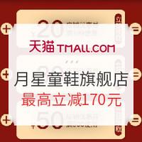 双11预售、促销活动:天猫精选 月星童鞋旗舰店 童鞋