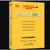 《四级阅读80篇》 北京教育出版社