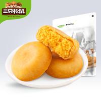 双11预售:三只松鼠 黄金肉松饼 456g*3袋