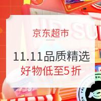 促销活动:京东超市 11.11全球热爱季 品质精选 至心守护