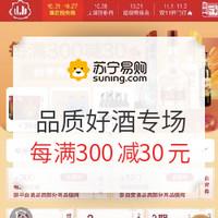 26日0点、促销活动:苏宁易购 品质好酒专场 每满300减30元