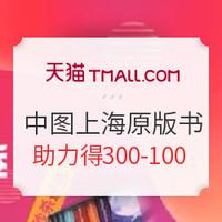 双11预售:天猫 中图上海图书音像店 原版进口图书