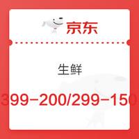 领券防身、24日可用:京东自营生鲜399-200/299-150券活动