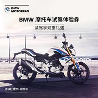 宝马/BMW摩托车官方旗舰店 BMW 摩托车试驾体验券