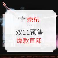双11第一波预售再加码,京东家用投影预售爆款清单
