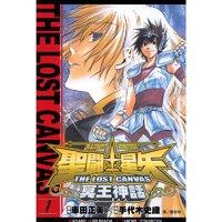 双11预售:《圣斗士星矢 冥王神话 1-25》台版漫画