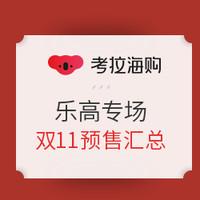 促销活动:考拉海购  双11预售乐高专场