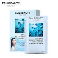 双11预售:Fan 纯果芬 海葡萄凝水保湿补水面膜 30ml*5片