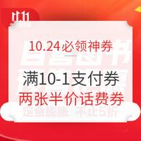 10.24必领神券:京东领满10元减1元线下支付券和满49-2元白条支付券