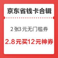剁手先领券:京东省钱卡、省钱券包大汇总,0.9元买2张3元无门槛券