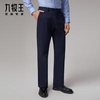 双11预售:九牧王 TBV1051515 男士休闲裤