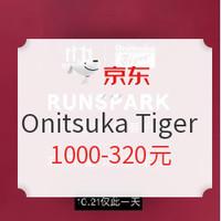 促销活动:京东 Onitsuka Tiger官方旗舰店 预售强袭