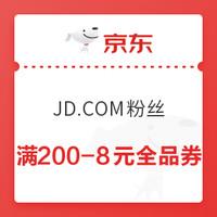 微信专享:京东 JD.COM粉丝 满200-8元全品券