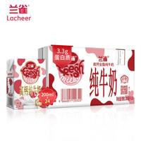 双11预售:Lacheer  兰雀 唯鲜全脂 纯牛奶 200ml*24盒
