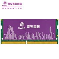 UnilC 紫光国芯 DDR4 笔记本马甲内存条 8G