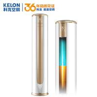 26日0点:KELON 科龙 KFR-72LW/VEA1(2N33) 3匹 变频 立柜式空调