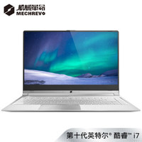 MECHREVO 机械革命 S1 14英寸笔记本电脑(i7-10510U、8GB、512GB、MX330)