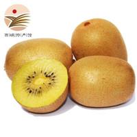 黄心猕猴桃 单果60-80g 15个 *2件