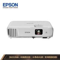 1日0点:EPSON 爱普生 CB-X06E 投影仪