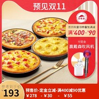 双11预售:必胜客 经典铁盘比萨 5份