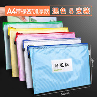 正彩 A4带标签文件袋 混色款 5个装