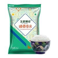 88VIP:王家粮仓 泰国香米 10kg *2件