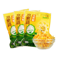 25日10点、88VIP:禾咕咕 新鲜水果甜玉米粒 360g*3袋 *5件