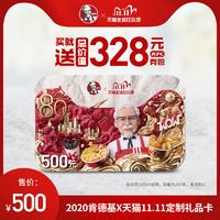 双11预售:肯德基 2020肯德基X天猫11.11定制礼品卡