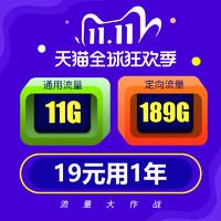 中国电信 包年卡 11G通用+189G定向+100分钟