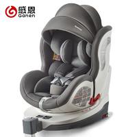 双11预售:Ganen 感恩 X70 西亚 儿童安全座椅 0-12岁