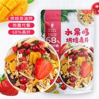 京东PLUS会员:SANCHANG 水果哆烘培燕麦片 308g *3件