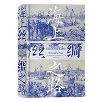 《汗青堂丛书037·海上丝绸之路》